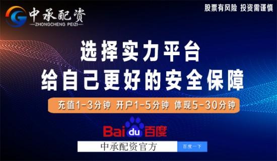 贵州正规股票配资网站,合法股票配资公司:大型股票配资平台中承配资安全正规配资官网