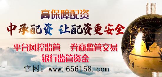 中国配资网这个网站怎么样 中承配资:国内驰名股票配资公司证监会允许的股票配资平台炒股配资网站