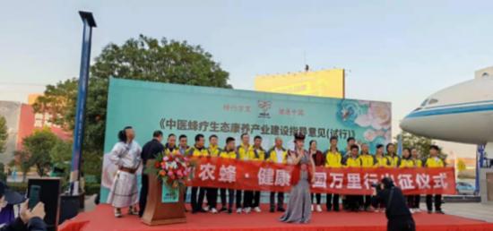健康中國 惠民蜂療 —賀神農蜂蜂業全國義診萬里行活動正式啟動