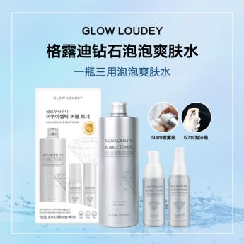 张馨予推荐的glowloudey 格露迪 钻石泡泡爽肤水