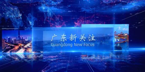 《广东新关注》栏目上线,聚焦资讯解读热点