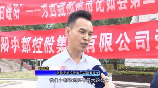 送图书,洛阳中都集团董事长钟昭德为藏区孩子带去知识