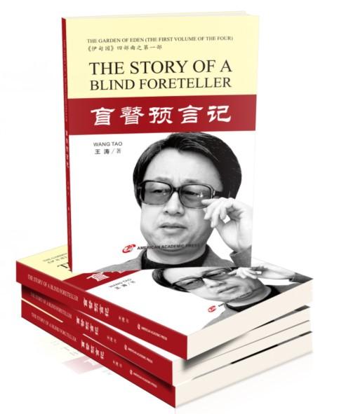 王涛《伊甸园》四部曲由美国学术出版社出版发行