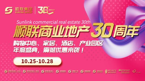 顺联商业地产30载,旗下品牌25-28日年度盛典,震撼优惠来袭!