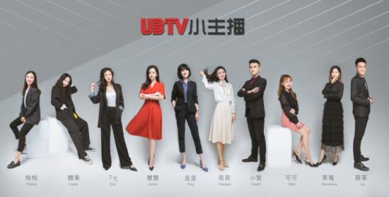 "UBTV小主播,让语言成为孩子的""出彩人生必修课""!"