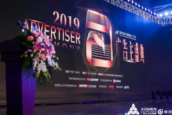 第26届中国国际广告节乖宝麦富迪连续三年斩获年度大奖