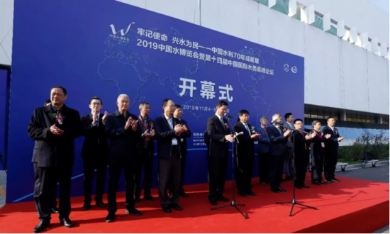2019中國水博覽會暨中國水利70年成就展開幕