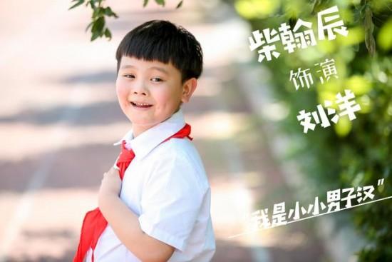 电影《魔法班级的故事》人物海报发布