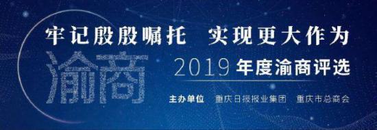 2019年度渝商出炉,优路科技联合创始人罗世龙获殊荣