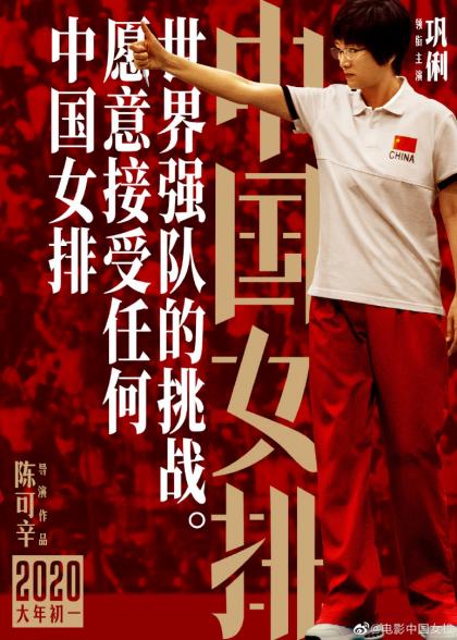 《中国女排》电影定档 金锣带你重温中国女排奋斗征程