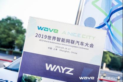wayz.ai受邀参展2019世界智能网联汽车大会