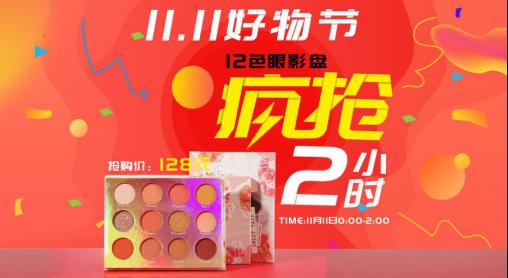 疯了疯了双十一好物节Colourpop网红眼影盘居然那么便宜