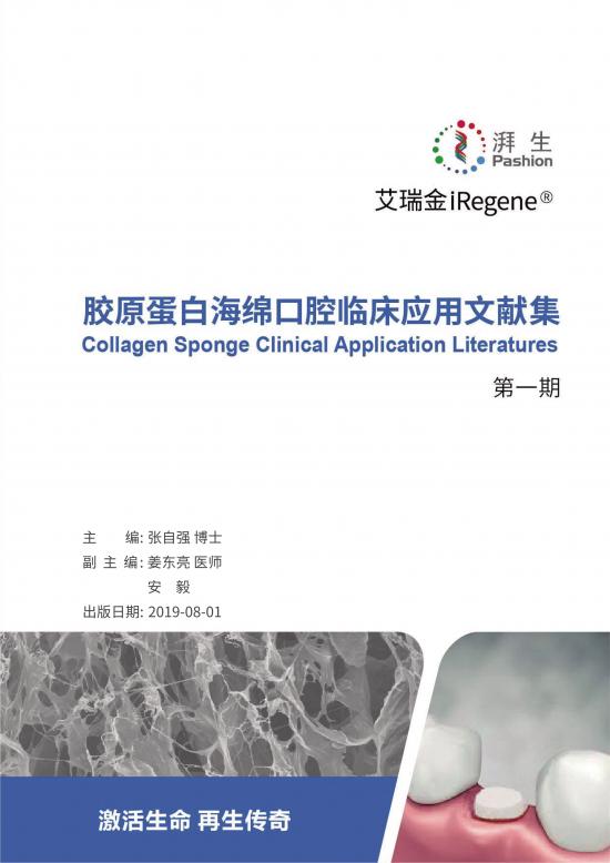 湃生艾瑞金隆重推出《胶原蛋白海绵口腔临床应用文献集》