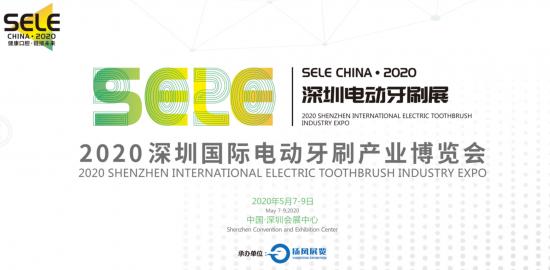 """RNR电动牙刷将参加深圳国际电动牙刷产业博览会,成为行业""""看得见的未来"""""""