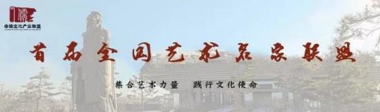 全國藝術家聯盟特邀書法名家——李慶祥