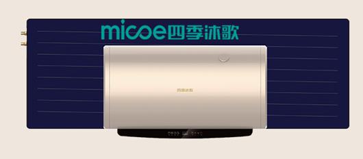 四季沐歌阳台壁挂热水器市场_阳台壁挂炉热水器品牌