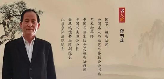 全國藝術家聯盟特邀書法名家——張明虎
