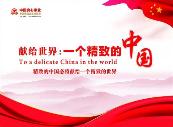 獻給世界一個精致的中國