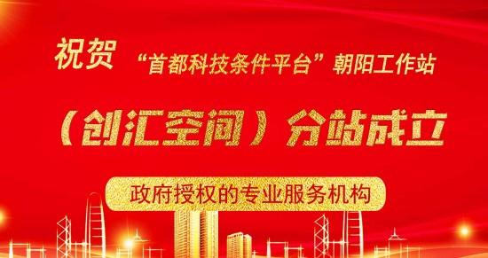 """祝贺""""首都科技条件平台""""朝阳工作站(创汇空间)分站成立"""