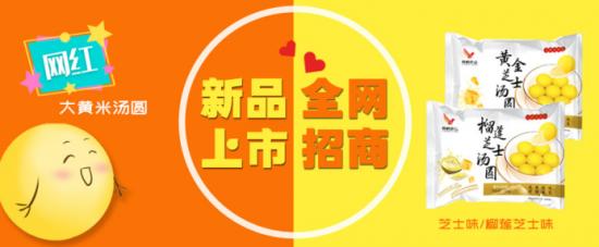 千万微商纷纷来代理壹鹏食品网红汤圆