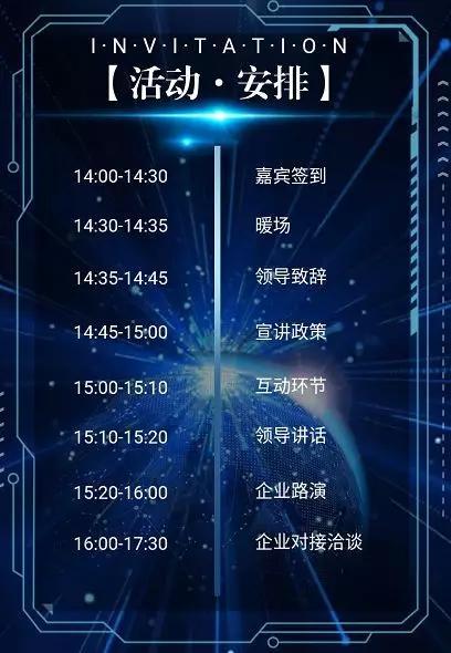 2019华创会·下一代汽车与信息技术武汉开发区专场即将开幕