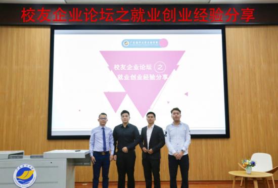 标题:广东海洋大学寸金学院校友企业论坛成功举办