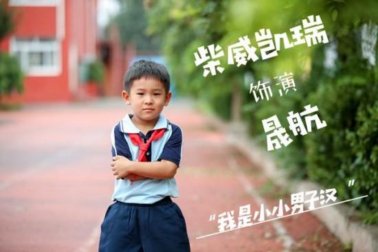 电影《小小外交家》人物海报发布
