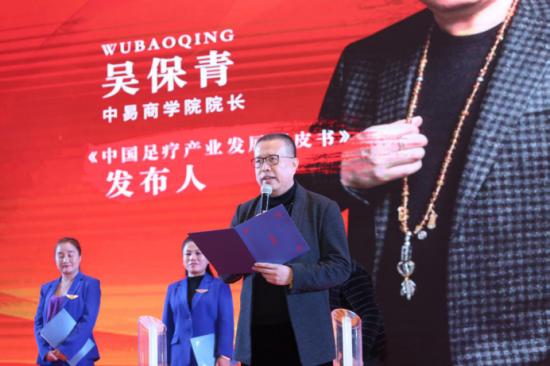 贺中易商学院2020年《中国足道产业发展蓝皮书》重磅首发