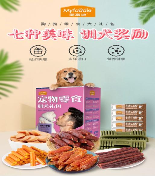训练狗狗用什么零食作奖励比较好?推荐麦富迪训犬零食大礼包!