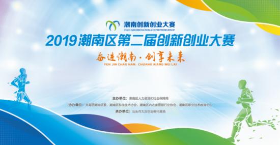 潮南区第二届创新创业大赛启动仪式成功举行