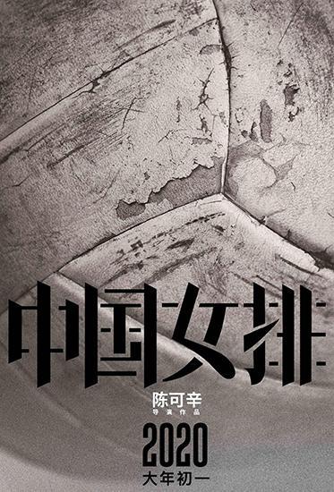 電影《中國女排》發布特別視頻 郎平驚鴻一瞥