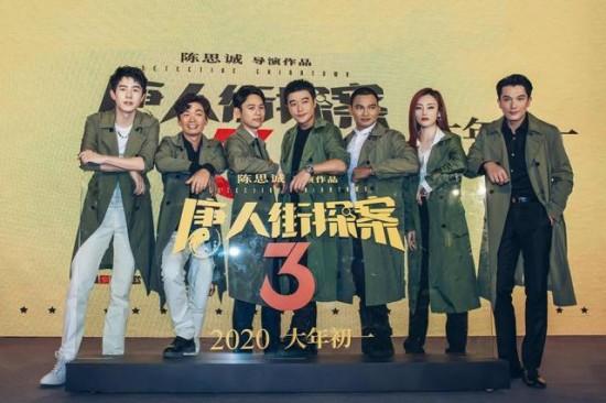 《唐人街探案3》亮相金雞百花電影節