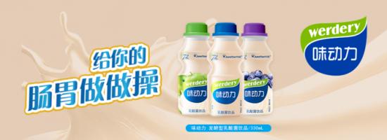 味动力乳酸菌饮料,口味、营养、功能一个都不少!