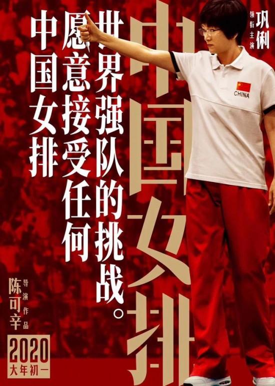 电影《中国女排》海报来袭 流血不流泪巩俐却哭了