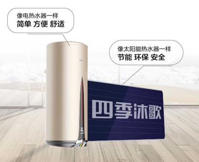 四季沐歌平板热水器,方便安全环保,提升生活质量