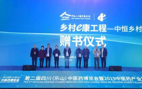 中恒鄉村醫生培訓第39站在第二屆樂山藥博會啟動