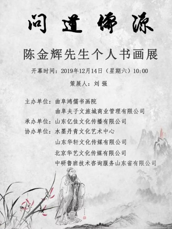 展訊|問道儒源——陳金輝先生個人書畫展即將于孔子春秋展館開展