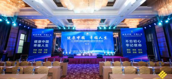 健康中国,幸福人生公益论坛中国行肋力河南新乡和谐文明健康发展