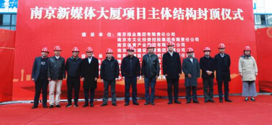 高149.9米!南京在建首屈一指智能化大廈今日封頂