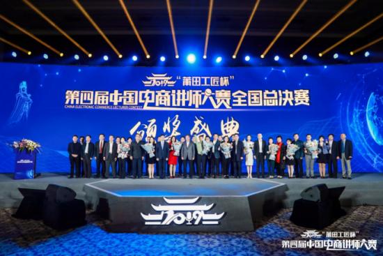 第四届中国电商讲师大赛全国总决赛——西南赛区捷报归来