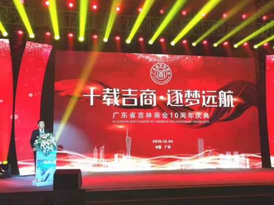 广东省吉林商会在广州隆重举行10周年庆典