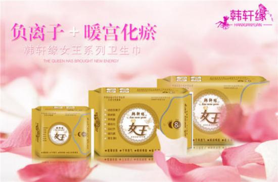 韩轩缘女王负离子卫生巾怎么样:经期女性要的不仅仅是干爽!