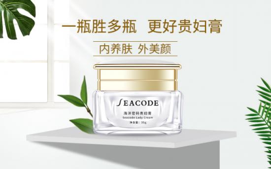 美护跨界新潮流,SEACODE喜蔻贵妇膏上市广受好评!