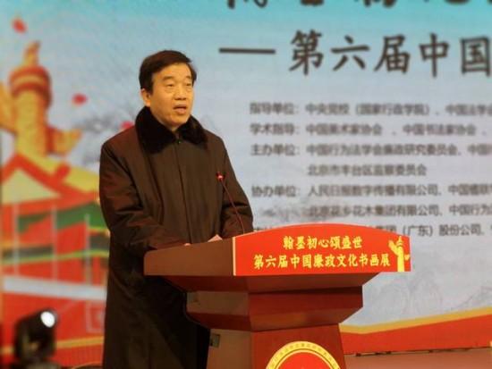 李智慧受邀參加第六屆中國廉政文化書畫展開幕式