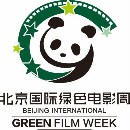 2019北京國際綠色電影周即將啟幕