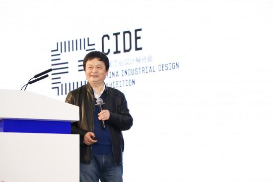 金芦苇工业设计奖亮相第三届中国工业设计展览会