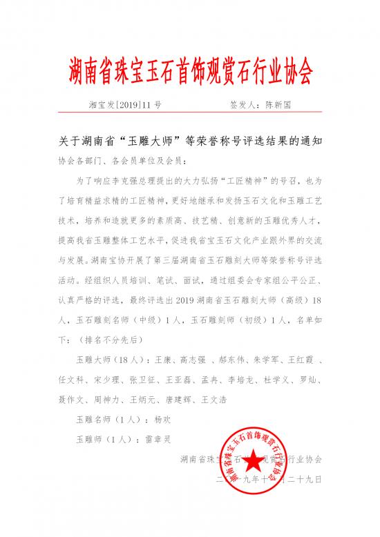 玉石雕刻大师王红霞2019湖南寻宝