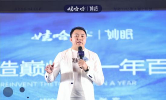 娃哈哈妙眠CEO張賓親臨安徽內測會,睡眠經濟燃爆500名皖城企業家