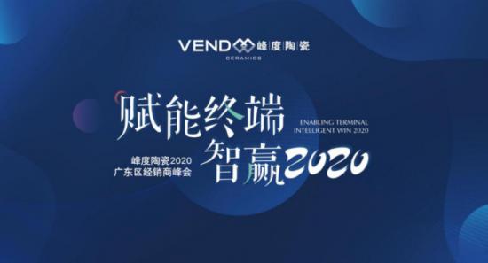 赋能终端,智赢2020——峰度陶瓷经销商年会盛大召开