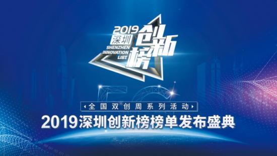 深圳创新榜邀你见证榜样力量 共商发展机遇